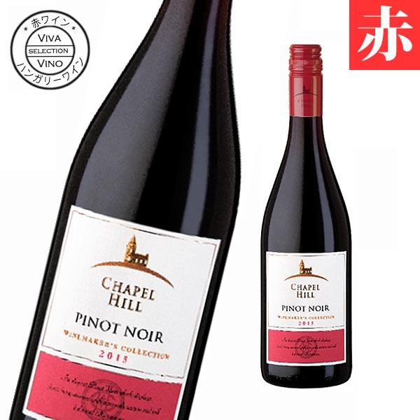 ワイン 赤ワイン チャペルヒル ピノノワール ハンガリー共和国 辛口 赤