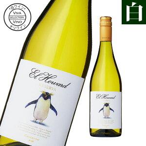 エル・ハワード レセルヴァ シャルドネ 辛口 やや重口 白ワイン チリワイン 白 かわいい かわいいラベル