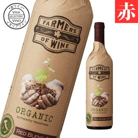 ファーマーズ オブ ワイン イタリアン・レッド オーガニック イタリア産フルボディ赤ワイン イタリアワイン 赤 フルボディ