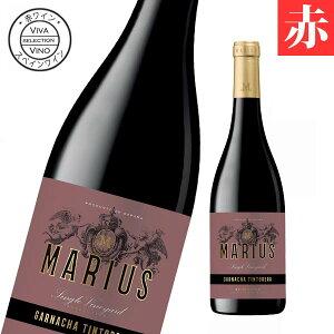 ワイン 赤ワイン マリウス シングルヴィンヤード フルボディ スペイン産 赤 オーガニック