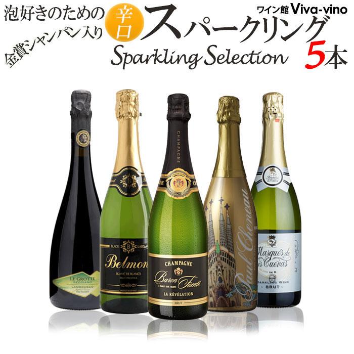 【送料無料 北海道・沖縄・離島を除く】泡好きな方おススメ! 金賞シャンパン入り 辛口スパークリング 5本セット 泡 シャンパン シャンパーニュ スパークリングワイン ワインセット スペイン フランス オーストラリア チリ【party】