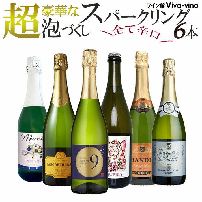 【送料無料】超豪華な泡づくし! スパークリングワイン 6本セット 泡 辛口 スパークリングワイン ワインセット スペイン フランス オーストラリア【party】