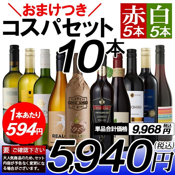 【送料無料】【おまけ付き】コスパバラエティ 赤白10本セット ワインセット ワイン 赤ワイン 白ワイン 辛口 お手頃