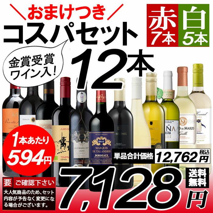 【送料無料】【おまけ付き】コスパバラエティ 赤白12本セット 金賞受賞ワイン入り ワインセット ワイン 赤ワイン 白ワイン 辛口 お手頃