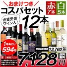 【送料無料】コスパバラエティ赤白12本セット金賞受賞ワイン入りワインセットワイン赤ワイン白ワイン辛口お手頃