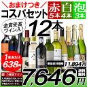 【送料無料】【おまけ付き】コスパバラエティ 赤白泡12本セット 金賞受賞ワイン入り ワインセット ワイン 赤ワイン 白ワイン スパーク…