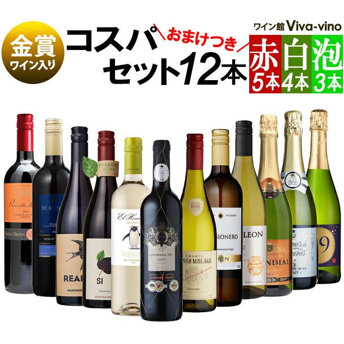 【送料無料】【おまけ付き】コスパバラエティ 赤白泡12本セット 金賞受賞ワイン入り ワインセット ワイン 赤ワイン 白ワイン スパークリングワイン 辛口 お手頃