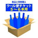 【クール便チケット】ワイン5〜6本用◆クール便での配達をご希望の方はご購入下さい