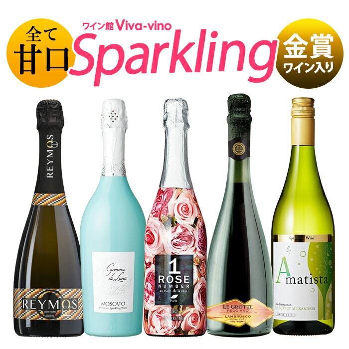 【送料無料】すっきり甘口 スパークリングワイン5本セット ワインセット 甘口 ワイン 泡 【party】