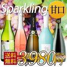 【送料無料】すっきり甘口スパークリングワイン5本セットワインセット【party】
