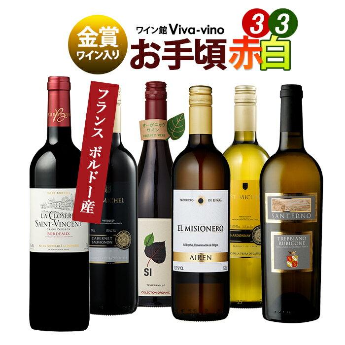 【送料無料 北海道・沖縄・離島を除く】 金賞受賞ワイン入り お手頃ワイン 赤 白ワイン 6本セット 辛口 メダルワイン フランス イタリア チリ スペイン