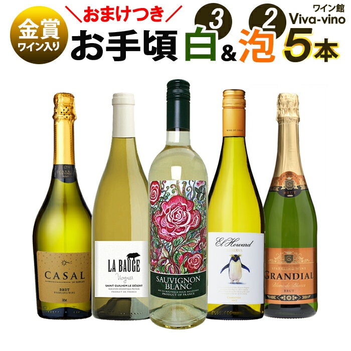 【おまけ付】【送料無料 北海道・沖縄・離島を除く】金賞受賞ワインとお手頃ワイン「白・泡ワイン」5本セット 白ワイン スパークリングワイン ワインセット 辛口 フランスワイン チリワイン