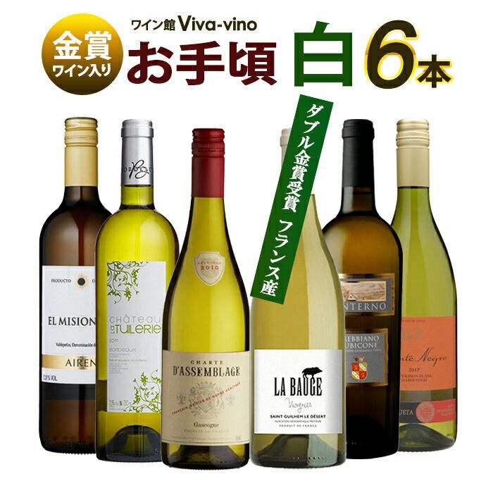 【送料無料】 金賞受賞ワイン入り お手頃ワイン 白ワイン 6本セット 辛口 メダルワイン フランス イタリア スペイン チリ