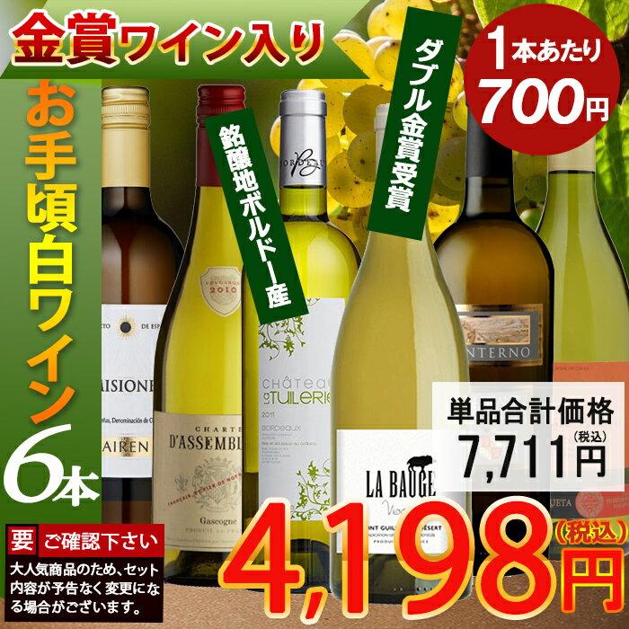 【送料無料】 金賞受賞ワイン入り お手頃ワイン 白ワイン 6本セット 辛口 メダルワイン フランス イタリア 南アフリカ スペイン オーストラリア