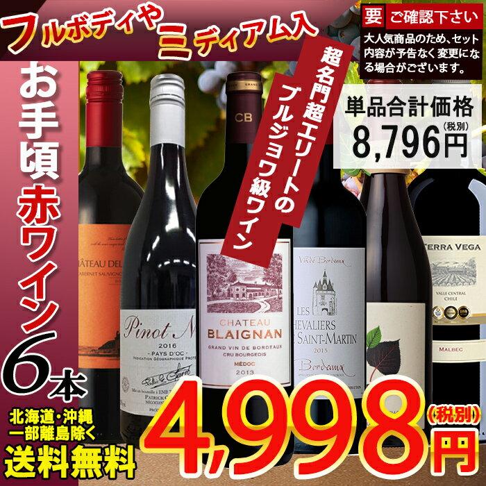 【送料無料】 金賞受賞ワイン入り お手頃ワイン 赤ワイン 6本セット 辛口 メダルワイン フランス イタリア チリ スペイン