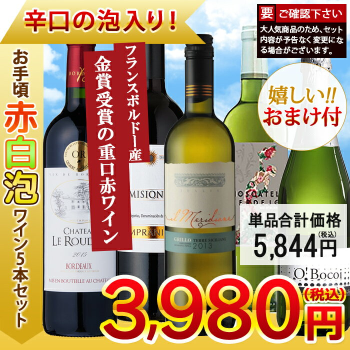 【期間限定 おまけ付】【送料無料】金賞受賞ワイン&お手頃ワインの「赤白泡ワイン」5本セット ワインセット 赤ワイン 白ワイン スパークリングワイン イタリアワイン スペインワイン フランスワイン