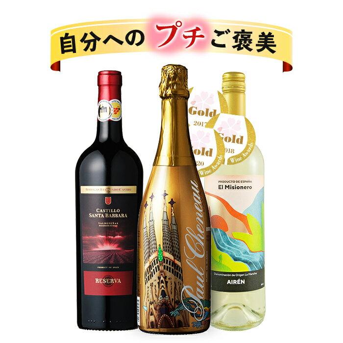 【送料無料】自分へのプチご褒美 スペイン産お手頃ワイン赤白泡3本セット 白ワイン 赤ワイン スパークリングワイン スペインワイン ギフトセット 辛口 ワインセット【G】