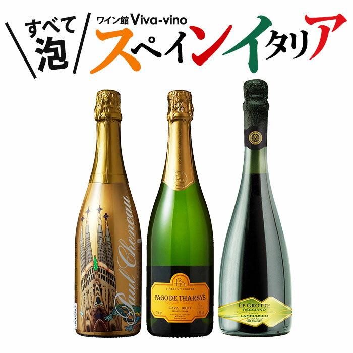 【送料無料】自分へのプチご褒美 お手頃スパークリングワイン3本セット スパークリングワイン スペインワイン ギフトセット 辛口 ワインセット【G】