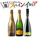 【送料無料】自分へのプチご褒美お手頃スパークリングワイン3本セットスパークリングワイン/フランスワイン/ギフトセット/辛口/ワインセット