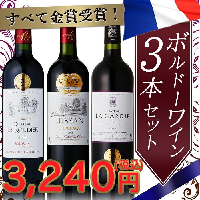 【送料無料】フランス ボルドー産 赤ワイン3本セット 赤ワイン フランスワイン 辛口 ワインセット ボルドーワイン 母の日 父の日 敬老の日 クリスマス バレンタイン ホワイトデー