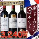 【送料無料】フランスボルドー産赤ワイン3本セット赤ワイン/フランスワイン/辛口/ワインセットボルドーワイン