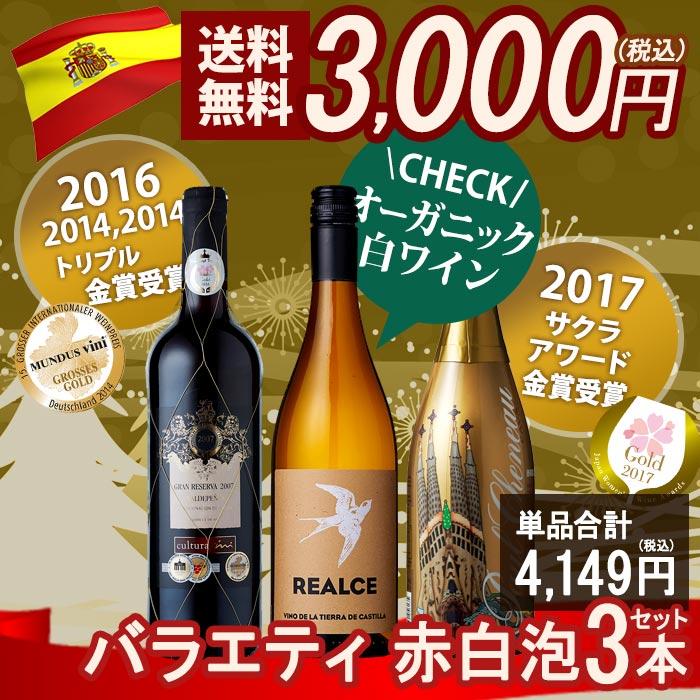 【送料無料】スペイン産 金賞受賞やオーガニック入り 赤白スパークリング3本セット 辛口 赤 白 スパークリングワイン スペイン ワイン メダル メダルワイン ギフト 贈り物 クリスマス ことりっぷ