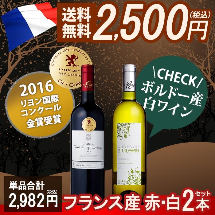 【送料無料】フランス産 赤白ワイン 2本セット 辛口 フランス 白ワイン 赤ワイン ワイン メダル メダルワイン ギフト 贈り物 クリスマス