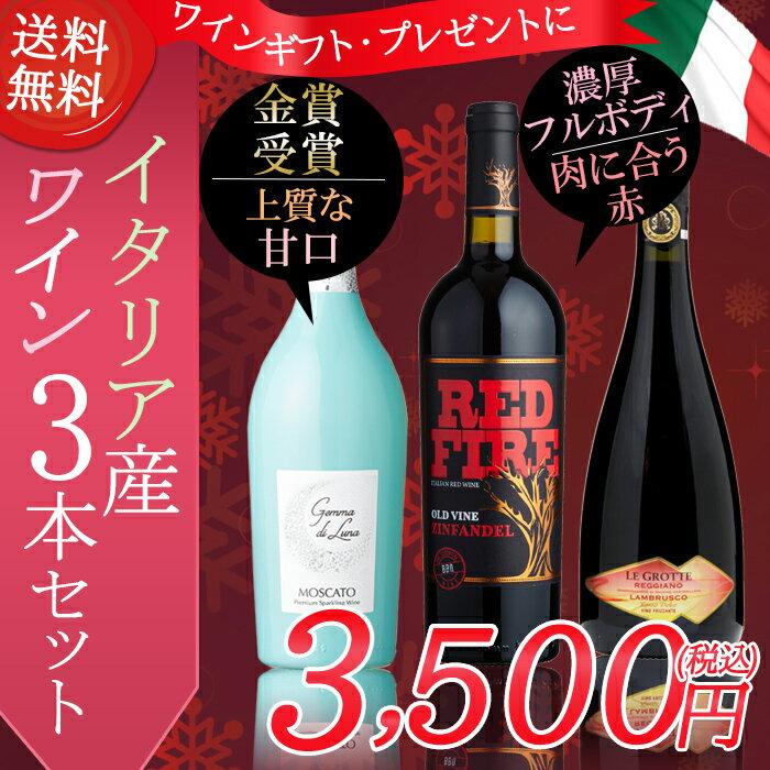 【送料無料】ワインギフト イタリア産ワイン3本セット 辛口 甘口 ワインセット 赤ワイン スパークリングワイン イタリアワイン