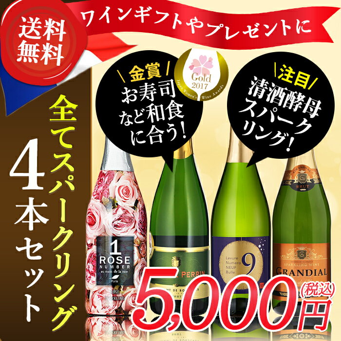 【送料無料】ワインギフト フランス産スパークリングワイン4本セット 辛口 甘口 スパークリングワイン フランスワイン 清酒酵母【party】