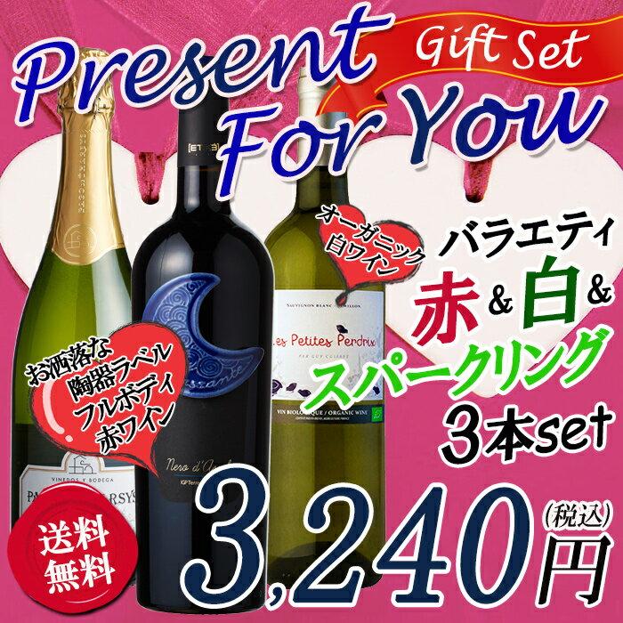 【送料無料】バレンタインワインギフト 赤白泡バラエティ 3本セット ギフトセット 辛口 ワインセット 赤ワイン 白ワイン スパークリングワイン 【party】【gift】【母の日】【父の日】【敬老の日】【クリスマス】【バレンタイン】【ホワイトデー】【G】
