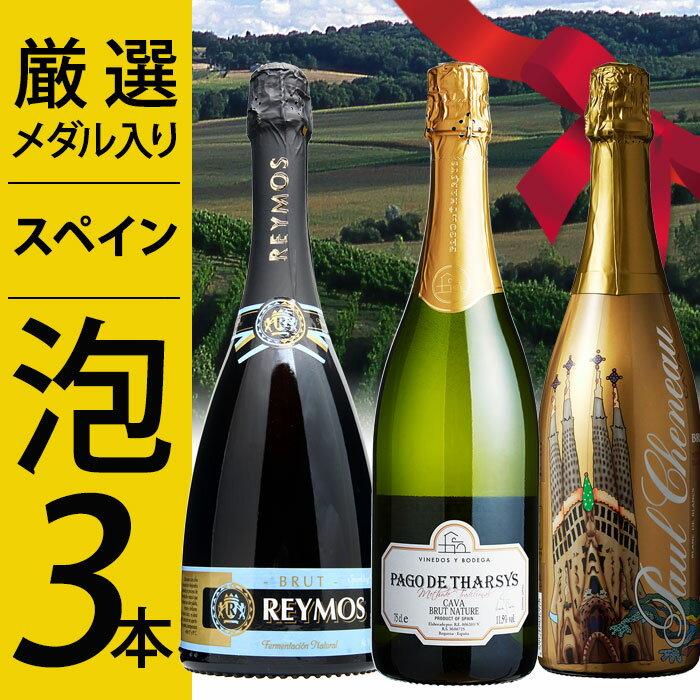 【送料無料】プレゼントに♪ 厳選辛口スパークリングワイン3本セット ワインセット スペインワイン 泡【G】