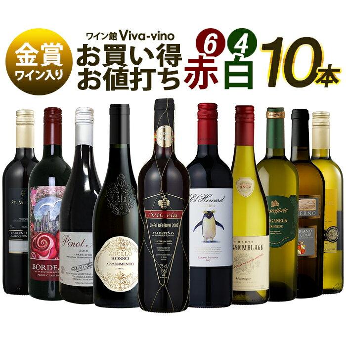 ワイン ワインセット お買い得! お値打ち赤白10本セット 送料無料 赤ワイン 白ワイン 辛口