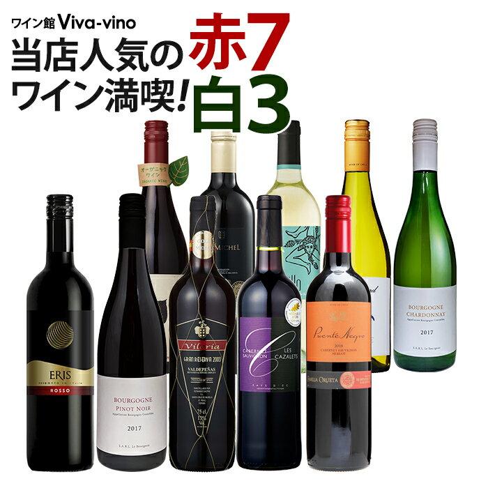 【送料無料 北海道・沖縄・離島を除く】【おまけ付き】人気お手頃 赤白10本セット 金賞受賞ワイン入り ワインセット ワイン 赤ワイン 白ワイン 辛口 お手頃