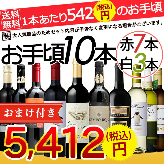 【送料無料】【おまけ付き】お手頃ワインセット 赤白10本セット (金賞受賞ワイン入り!) ワイン ワインセット 赤 白 メダルワイン