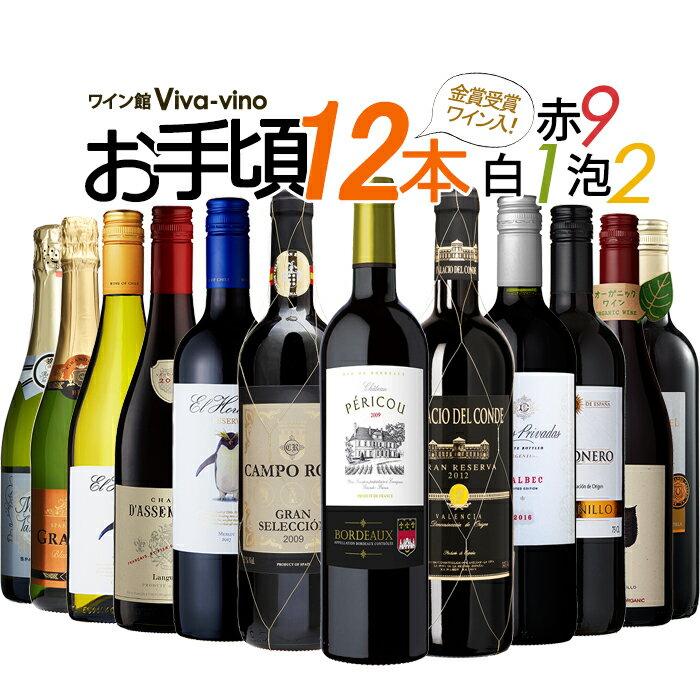 【送料無料】お手頃「赤・白・泡」12本セット(金賞受賞ワイン入り!)12本ワインセット 【party】 ワイン ワインセット 赤ワイン 白ワイン スパークリングワイン 辛口