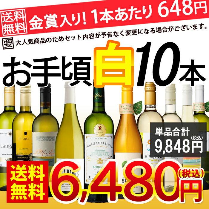 【送料無料】お手頃ワインセット 金賞入り 白ワイン10本セット ワイン ワインセット 白ワイン 辛口