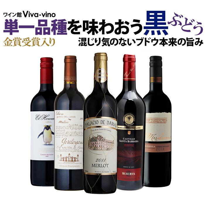 【送料無料 北海道・沖縄・離島を除く】単一品種のワインを味わおう 赤ワイン 5本セット 辛口 ワインセット 重口 フルボディ フランス スペイン チリ イタリア