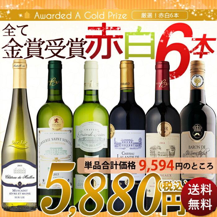 【送料無料】すべてメダル受賞ワイン 赤白6本セット フランスワイン/ワインセット/辛口