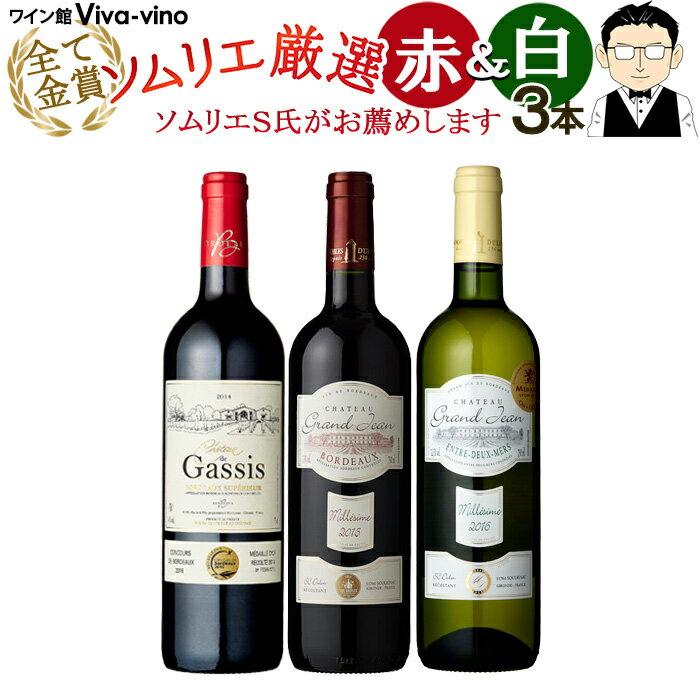【送料無料 北海道・沖縄・離島を除く】ワインソムリエおすすめ!!フランス産赤&白ワイン 3本セット赤ワイン 白ワイン フランスワイン ワインセット ソムリエ厳選