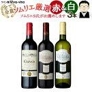 【送料無料】ワインソムリエおすすめ!!フランス産赤ワイン3本セット赤ワイン/フランスワイン/ワインセット/ソムリエ厳選