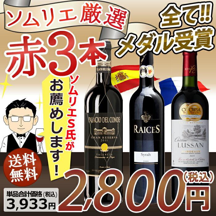 【送料無料】ワインソムリエおすすめ!!バラエティ赤ワイン3本セット赤ワイン フランスワイン イタリアワイン スペインワイン ワインセット ソムリエ厳選