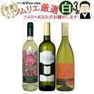【送料無料】ワインソムリエおすすめ!!バラエティ白ワイン3本セット白ワイン/フランスワイン/チリワイン/ニュージーランドワイン/ワインセット/ソムリエ厳選