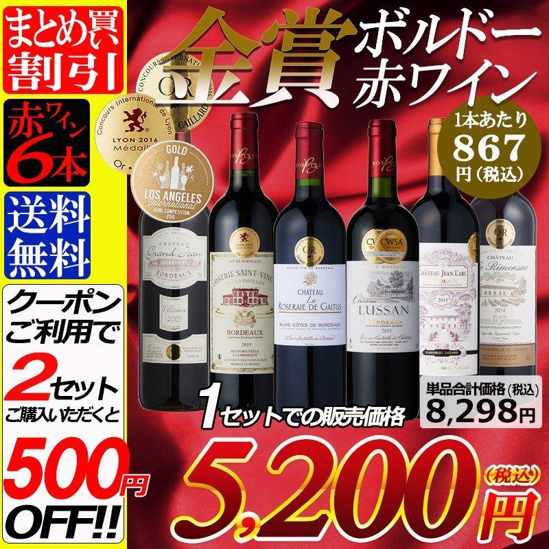 【送料無料】【クーポン利用でまとめ買い割引】全てメダル受賞 フランスボルドー産 赤ワイン 6本セット ワイン ワインセット 赤 メダルワイン フランスワイン 金賞 ボルドー
