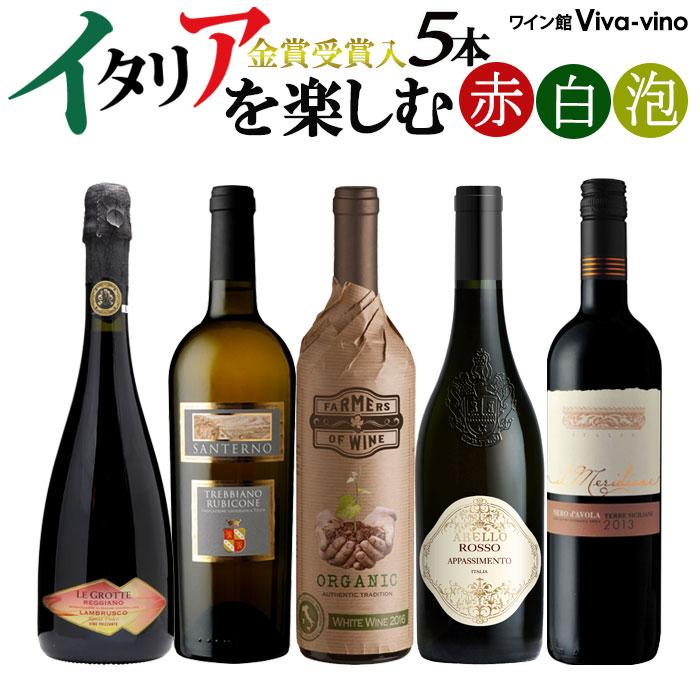 【送料無料 北海道・沖縄・離島を除く】イタリア好きな方にお奨め イタリア産 赤白泡ワイン 5本セット イタリアワイン 甘口 辛口 赤ワイン 白ワイン スパークリングワイン