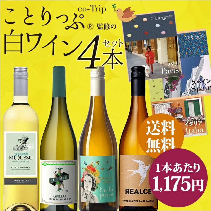 【送料無料】ことりっぷ編集部コラボワイン 白ワイン 4本セット 辛口 ワインセット 白ワイン スペインワイン フランスワイン イタリアワイン 有機栽培 オーガニックワイン ことりっぷ ことりっぷコラボ