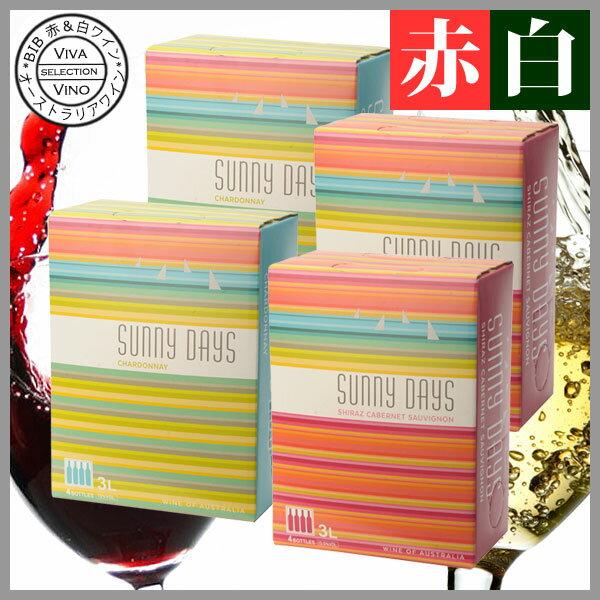 【送料無料】BIB サニー デイズ 3000ml×4個セット 赤×2 白×2 バッグインボックス ワインセット 辛口 赤ワイン 白ワイン 紙パック オーストラリア 赤 白 3L まとめ買い 大容量