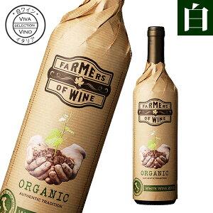 ファーマーズ・オブ・ワイン オーガニック・ホワイト イタリア産辛口白ワイン イタリアワイン 白 辛口