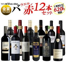 送料無料 北海道・沖縄・離島を除く 赤ワイン バラエティ12本セット フランス スペイン ワインセット チリワイン イタリア ワインセット