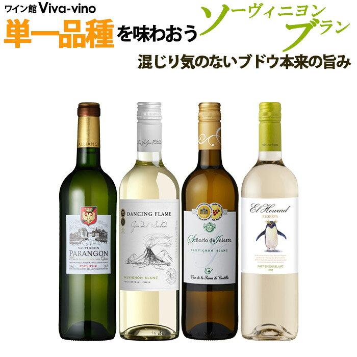 【送料無料 北海道・沖縄・離島を除く】単一品種のワインを味わおう! ソーヴィニョン・ブラン 白ワイン 4本セット 辛口 ワインセット ニュージーランド チリ スペイン フランス