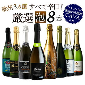【最大250円先着CP 〜10/1(水)09:59まで】 送料無料 北海道・沖縄・離島を除く ワイン ワインセット 世界のスパークリングワイン 5ヶ国 飲み比べ 8本セット スパークリングワインセット 泡 スパークリング